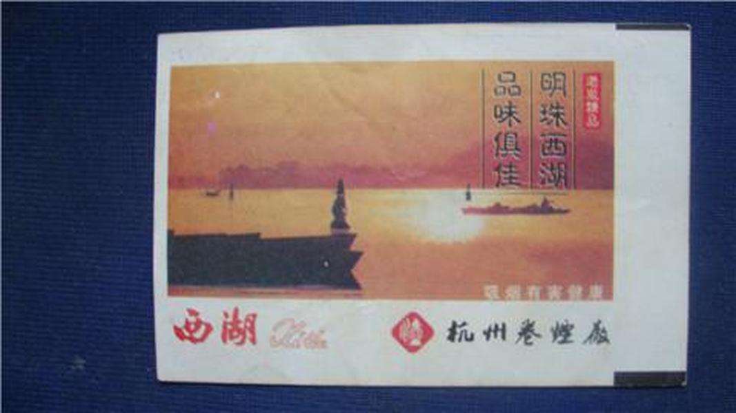 老西湖广告火车票:杭州至郑州.
