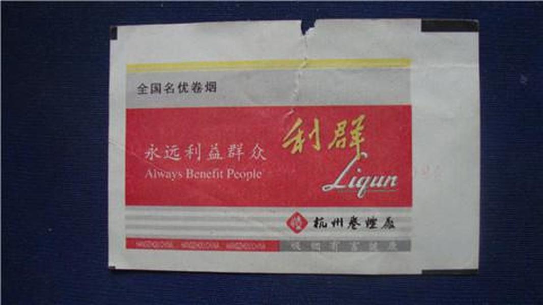 老利群广告火车票:杭州东至怀化.