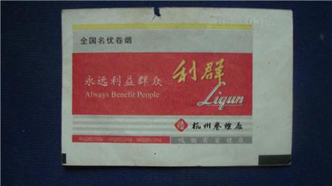 老利群广告火车票:杭州至怀化.
