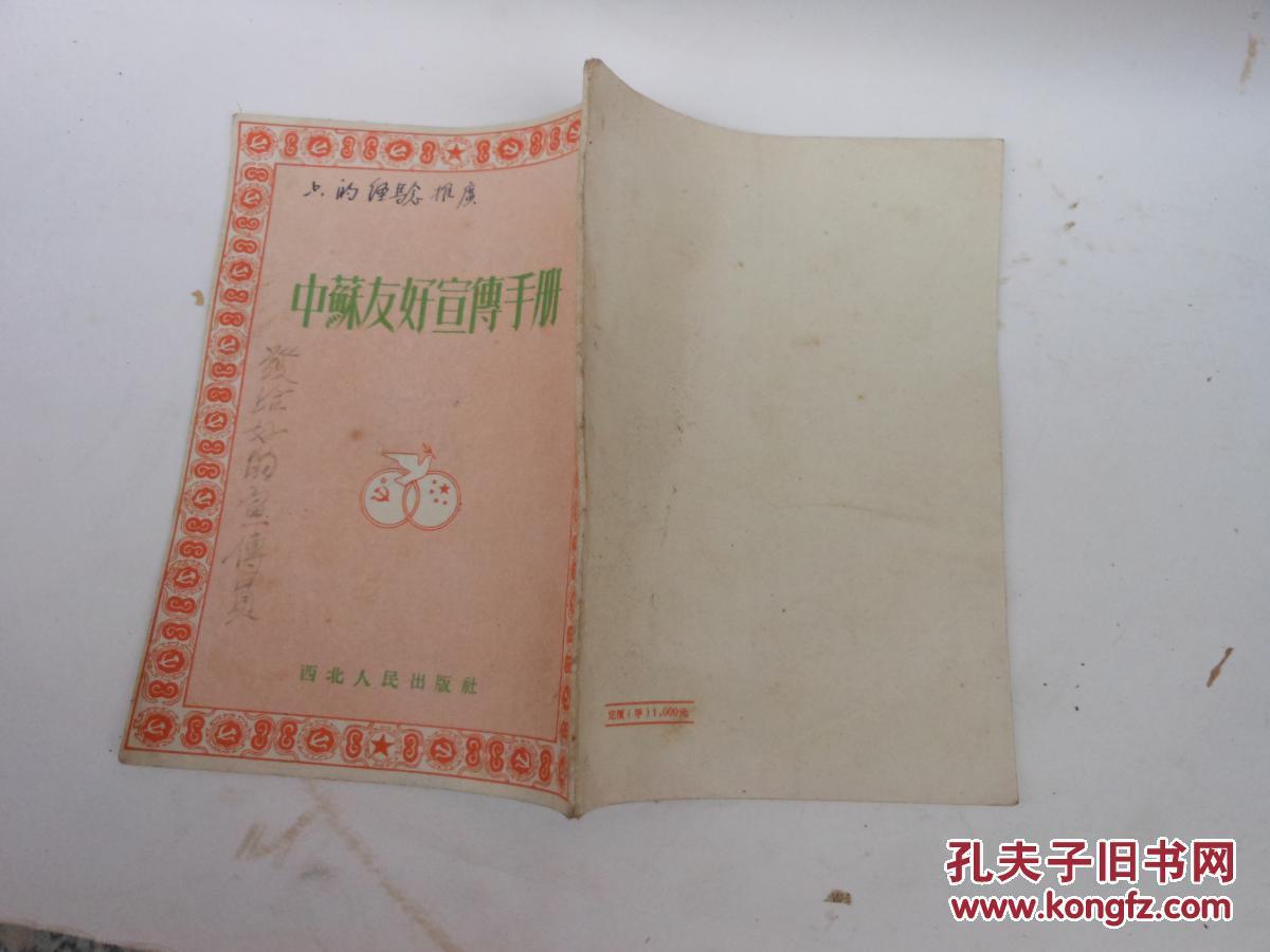 中苏友好宣传手册
