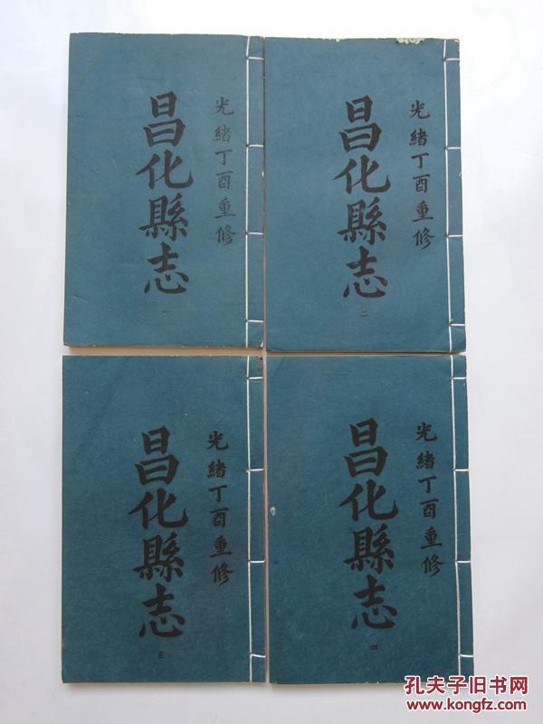 光绪重修康熙版 海南《昌化县志》全套十一卷(全4册)毛边纸印制