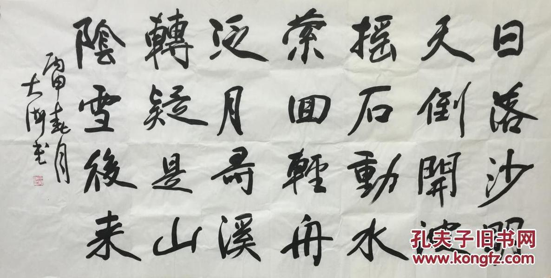 【石樹?!?【保真】中書協會員、滄州書協理事、手繪四尺整張書法