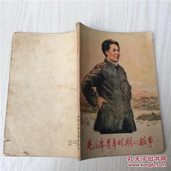 毛主席青年时期的故事