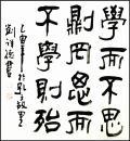 刘祥德 名人真迹精品书法 四尺斗方 篆书 学而不思则罔 未装裱