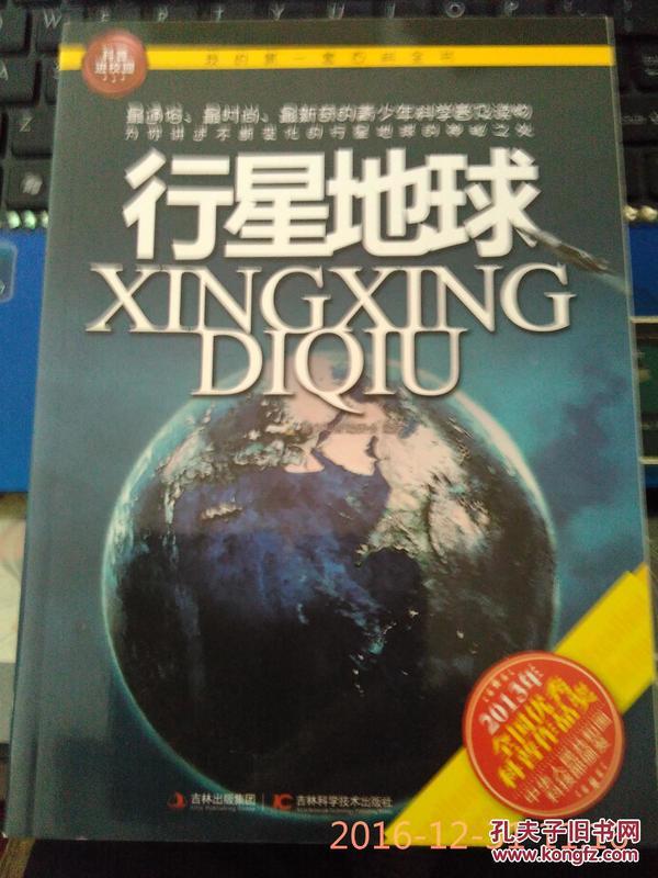 行星地球:我的第一套百科全书