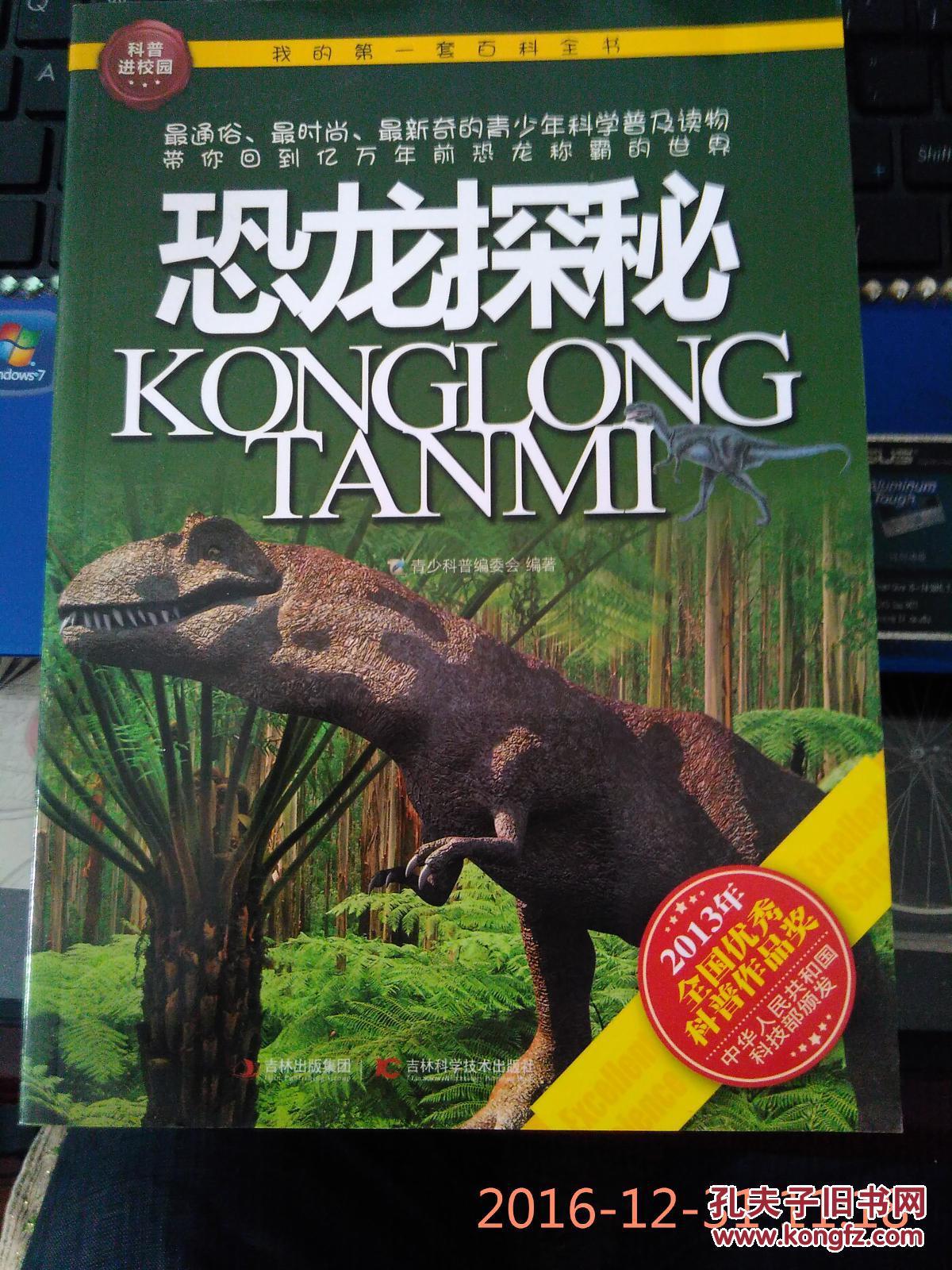 恐龙世界-侏罗纪