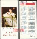 1985年乙丑年新年好日历卡、 人民美术出版【 阳台上(法)马奈油画】年历卡