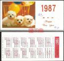 1987年贺年片年历卡农历丁卯年人民美术出版社三只小白狗气球