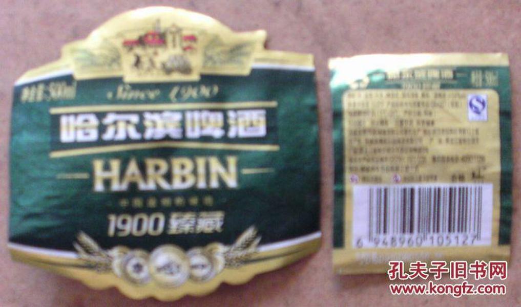 哈尔滨1900臻藏啤酒商标(没有量,仅供收藏)