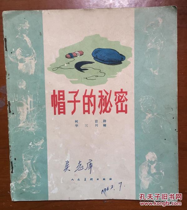 帽子的秘密--华三川绘画 1956年 人民美术出版社 一版一印 只印23000册