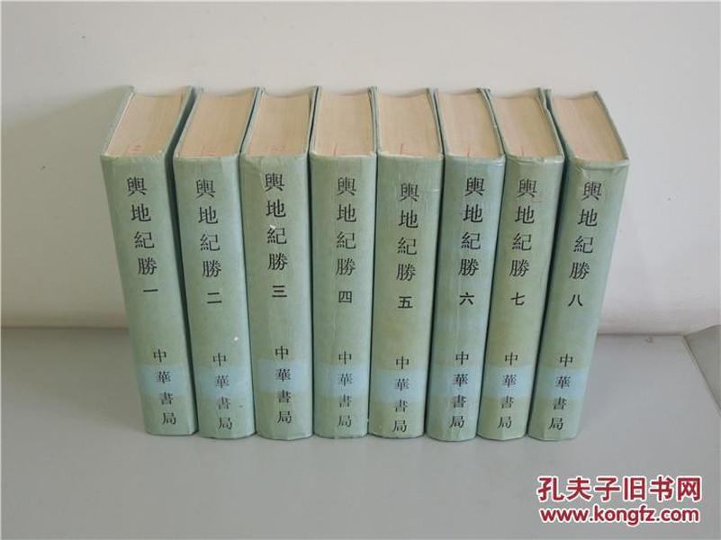 《舆地纪胜》精装8册一套全,中华书局1992年一版一印,印量500套 包邮