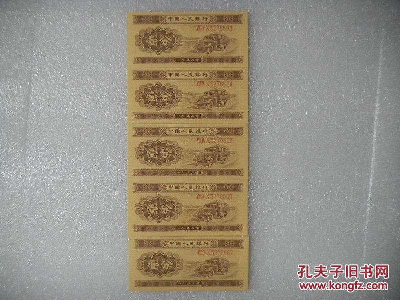 1953年原版长号一分纸币 5张连豹子号6663、6664、6665、6666、6667合售(带三位罗马冠字和7位阿拉伯数字编码)品佳收藏佳品