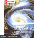 科学启蒙 地球科学 五