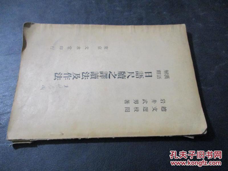 汉语解释日语尺牍之译读法及作法  昭和十五年
