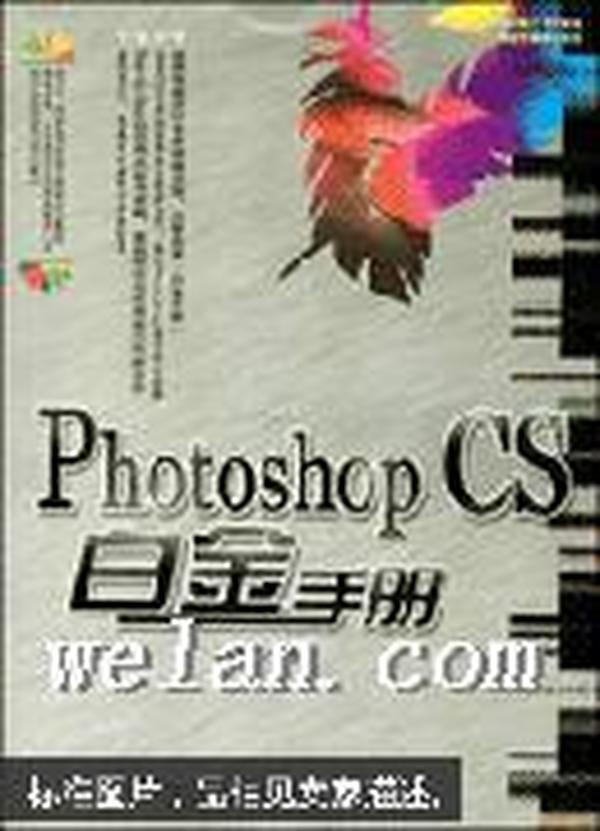 Photoshop CS白金手册