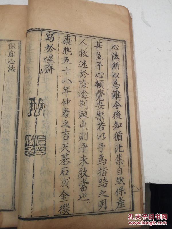 清早期康熙木刻大本,扬州石成金著,《天基遗言》《种子心法》《保产心法》三种合订一册全
