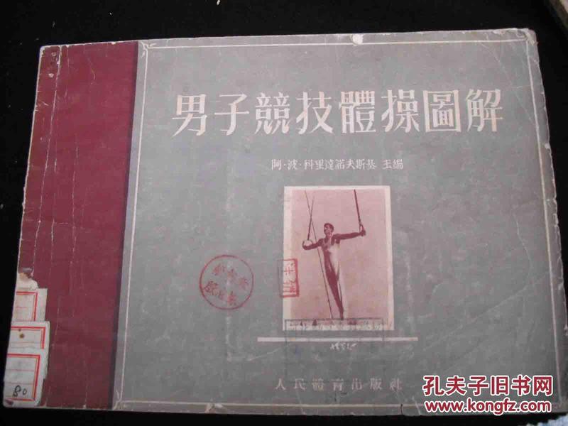1954年出版的--16开大本--【【男子竞技体操图解】】15000册--少见