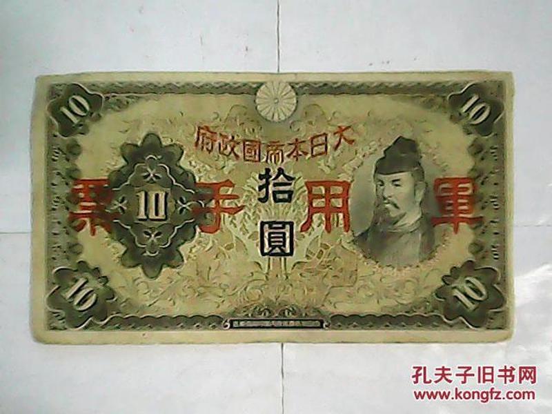 """二战日本侵华""""軍用手票""""  /  加红字""""拾圓""""壹张"""