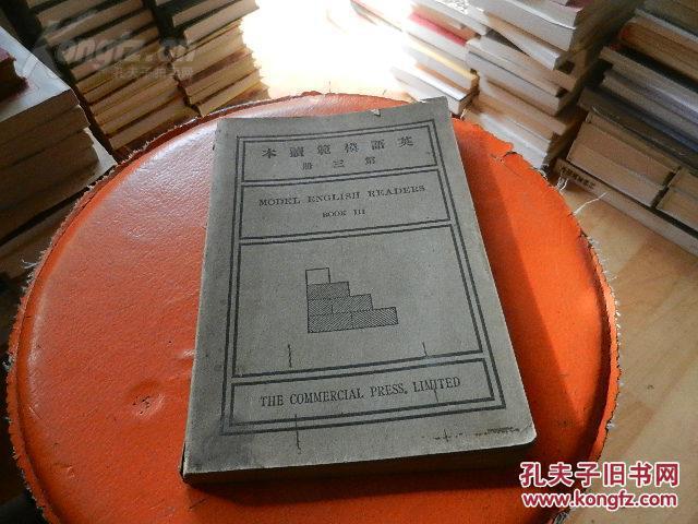 民国《  英语模范读本 第三册》