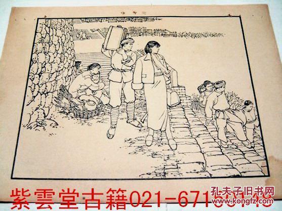 早期50年代.顾炳鑫.韩和平.连环画(红岩)初稿 .红岩1