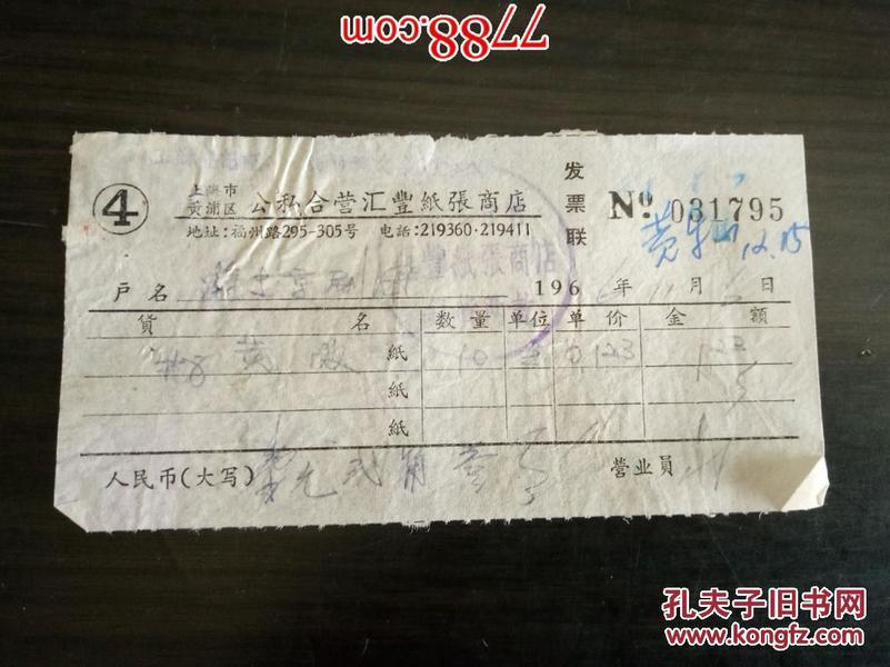 老票据:1966年公私合营汇丰纸张商店发票
