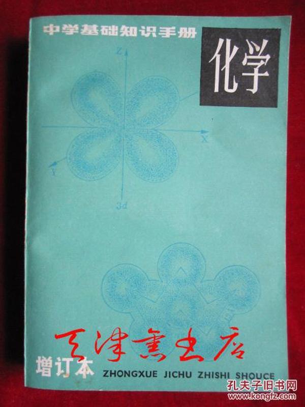 中学基础知识手册:化学(增订本)