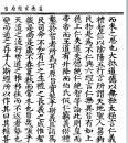 道德玄经原旨 /丛书:正统道藏 /出版:涵芬楼/205页(复印本)古籍