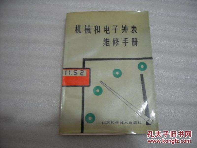 机械和电子钟表维修手册【113】