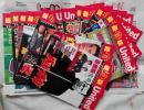 曼联俱乐部官方杂志中文版2003年 、2004年(共14本)