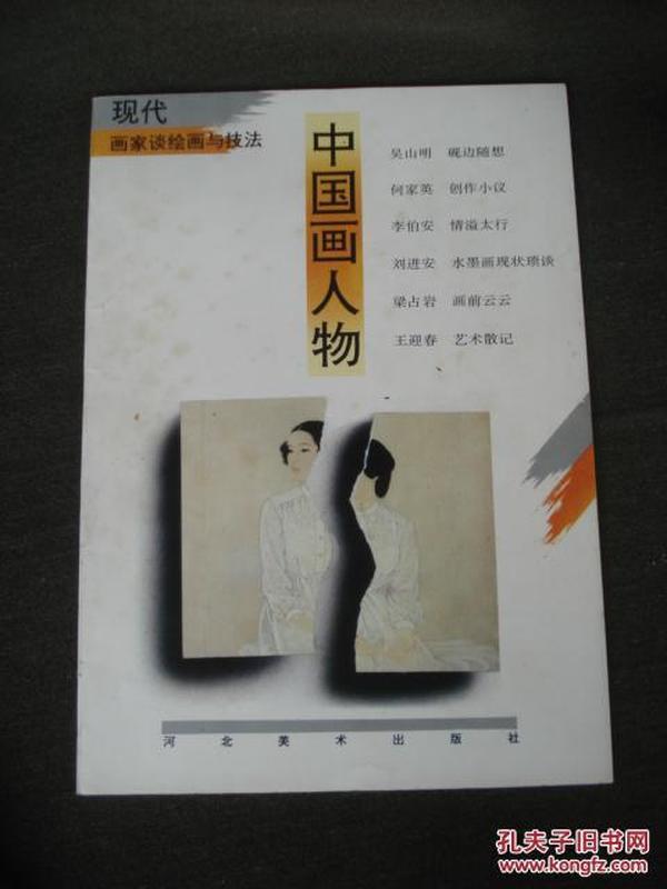 中国画人物书一本.