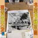黑白照片   正在施工中的青海海南藏族自治州龙羊峡水电站