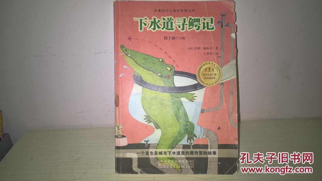 金麦田少儿国际获奖丛书--下水道寻鳄记