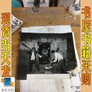 老照片   湖南湘西苗族群众在准备传统节日 四月八 的食品