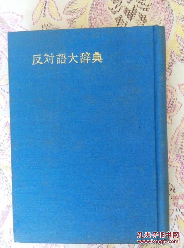 反对语大辞典(日文)