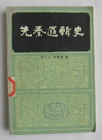 先秦逻辑史    ls10
