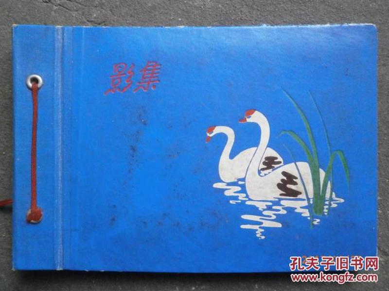 70年代 影集(32开空册子)