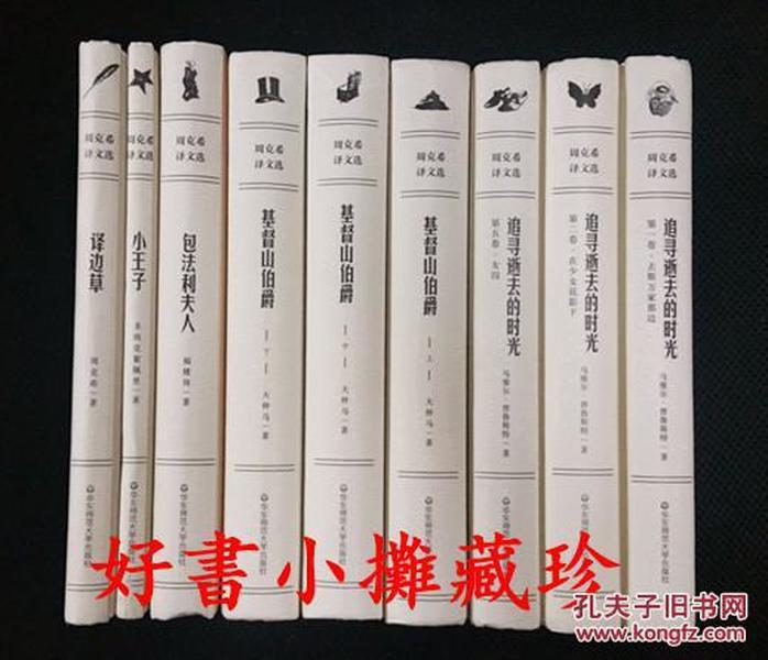 【库存清理】【签名本】著名翻译家周克希 亲笔签名本 《周克希译文选》  全七种九册, 精装全新,  七种皆有签名,签名保真