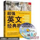 超强英文经典故事朗读训练-随书附赠超值朗读光盘  全彩印 孔网珍稀本