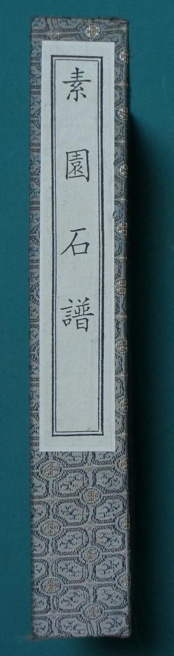 素园石谱—-中国书店1997年影印