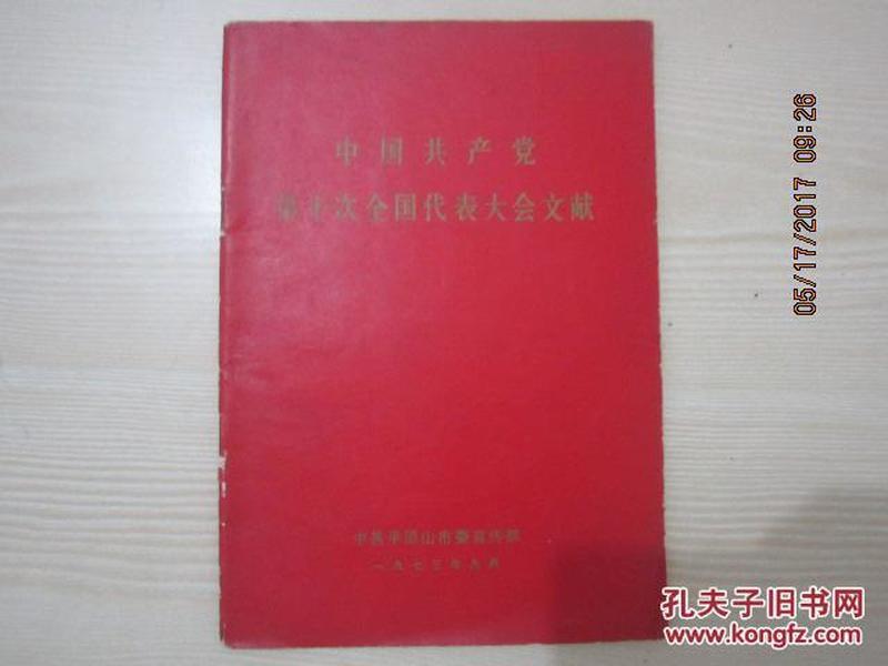 1973年印:学习文选 第十三期 中国共产党第十次全国代表大会文献【有毛主席语录 】