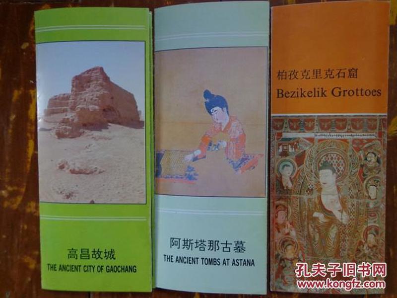 系列图—吐鲁番名胜古迹系列折页(高昌故城、阿斯塔那古墓、柏孜克里克石窟) 80年代 16开 中英文对照 张永兵的风光摄影作品