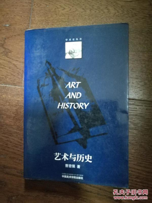 艺术与历史