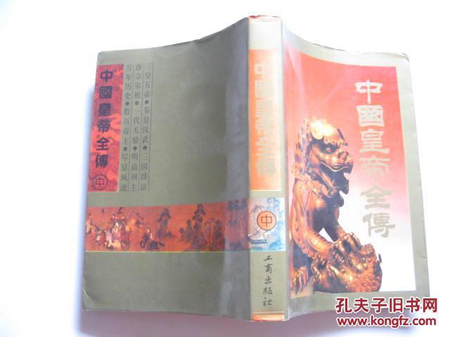 中国皇帝全传【中册】