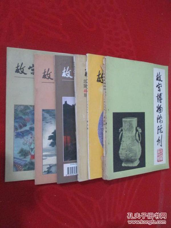 故宫博物院院刊   1980-2012年共68本合售  详见描述