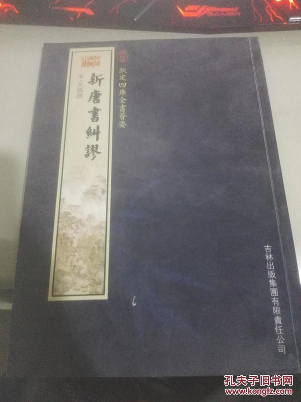 新唐书纠谬