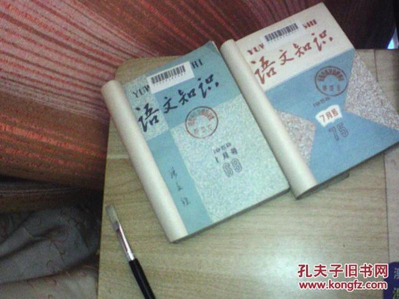 语文知识 1958年1-12期全年合订本