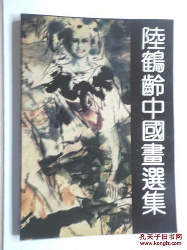 陆鹤龄中国画选集