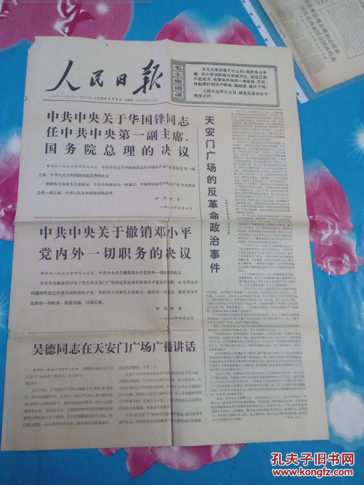 1976年4月8日的《人民日报》共4版。