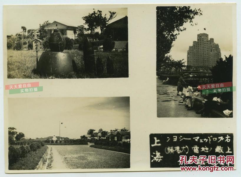 民国日军入侵上海拍摄的大场镇,国民党军队地雷, 飘扬晴天白日旗的百老汇饭店大楼,三张合成一张老照片,15.5X11.2厘米