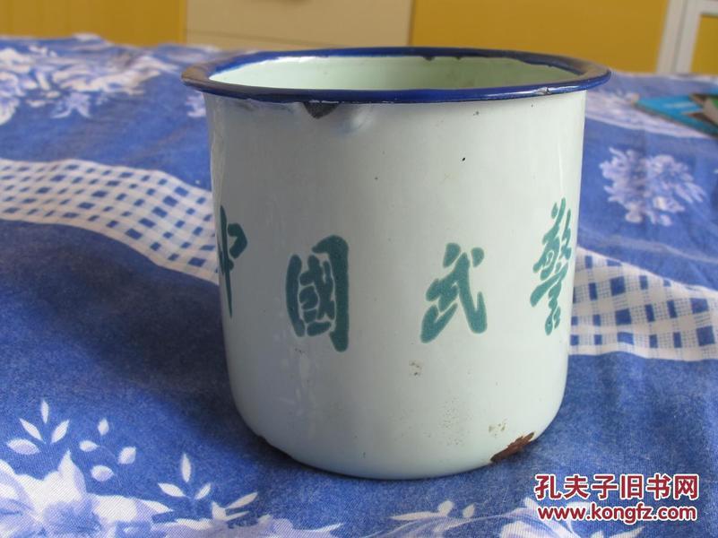 老搪瓷杯(中国武警字样)